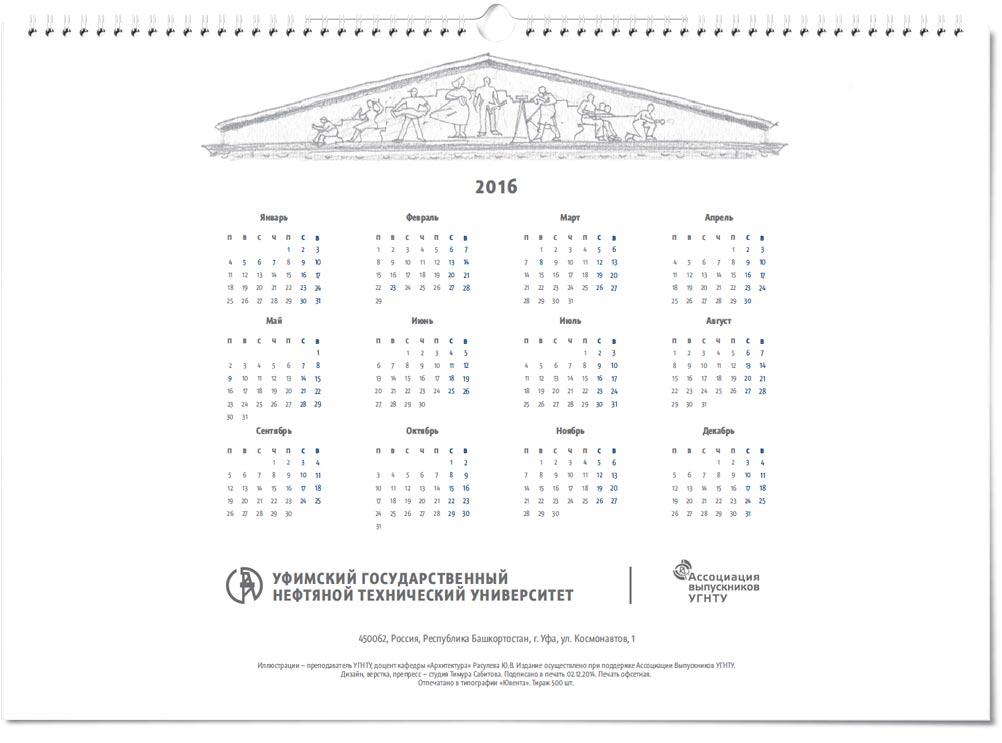 На последней старице - календарь на 2016 год.  Над столбцами с числами находится узнаваемый фронтон с...